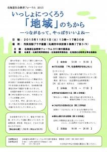[修正版]北海道社会教育フォーラム2015