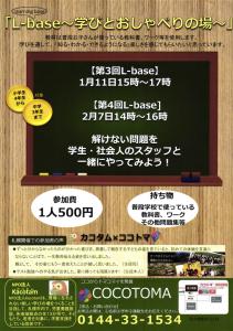L-base1月
