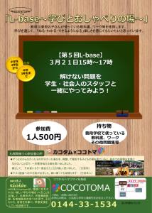 L-base0321