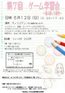 ゲーム学習会7