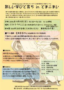カコタム合同ポスターa