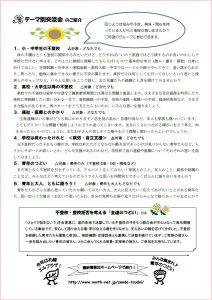 ad-2016-17th-2