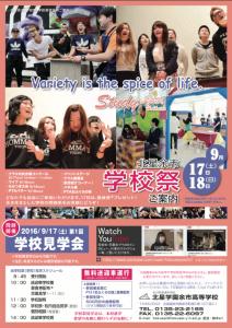 2016kengakukai1-omote-536x760