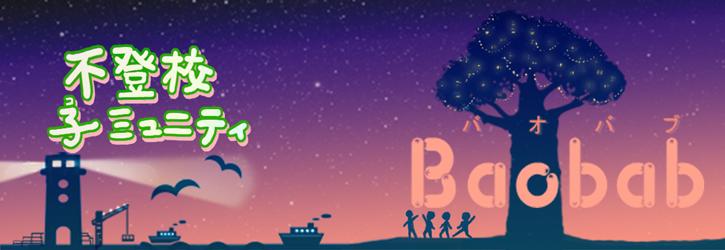 baobabrogo1