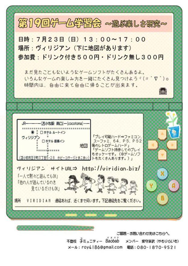 ゲーム学習会19
