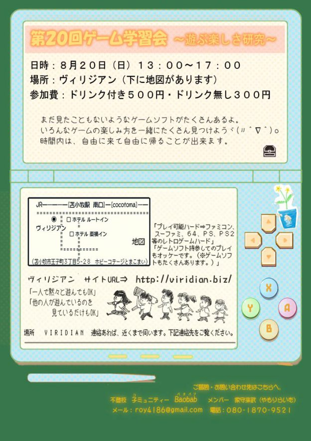 ゲーム学習会20a