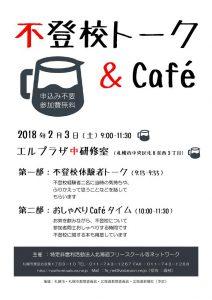 相談会トーク&cafe